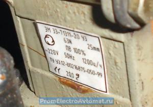 Параметры электромагнита на пресс