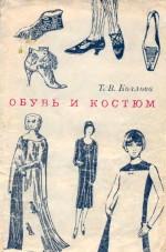 Козлова Татьяна. Обувь и костюм