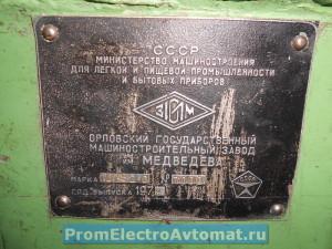 ПВГ-8-2-0 - шильдик
