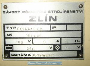 Zlin 06144. Машина для двоения и выравнивания по толщине