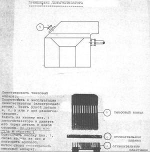 Размагничиватель - демагнетизатор