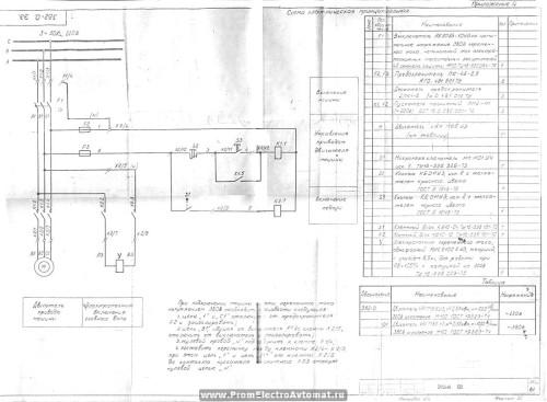 Схема Э3 ЗВ2-0