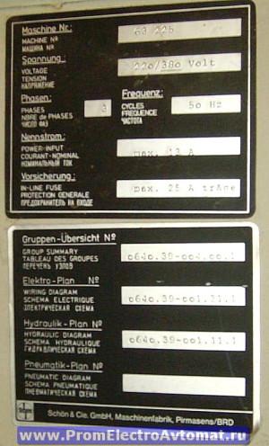 Заводские номера Шон 640 (электросхема 0640.39-001.39.1)
