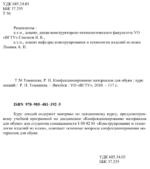 Томашева, Р. Н. Конфекционирование материалов обуви