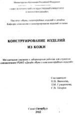 Книга Конструирование изделий из кожи