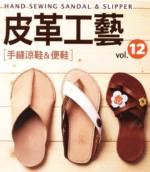 Книга про сандалии