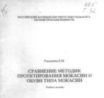 Книга Проектирование мокасин