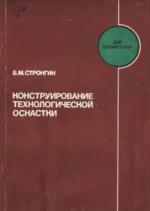Стронгин