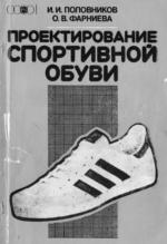 Книга про спортивную обувь