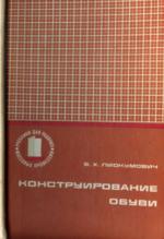 Конструирование обуви - книга учебник